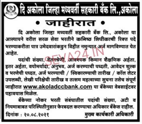 Adcc-bank-bharti