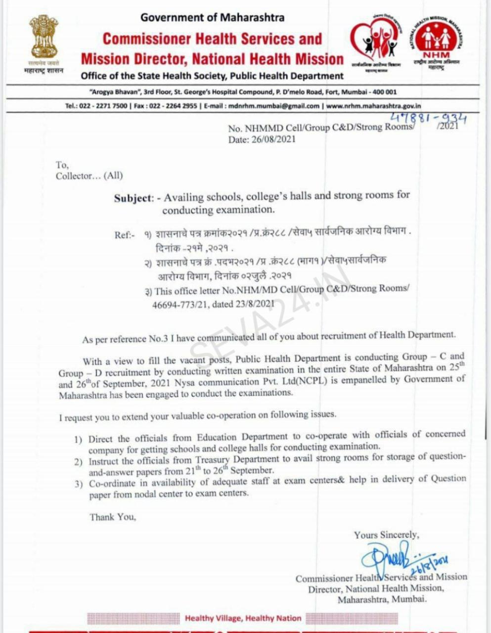 Arogya-vibhag-bharti-exam-date